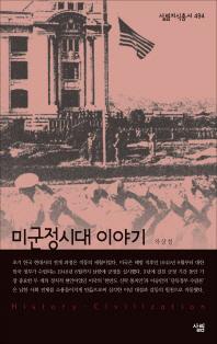 미군정시대 이야기(살림지식총서 494)(포켓북(문고판))