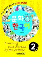 문화속 한국어. 2(CD1장, 교사지침서1권포함)(Paperback)