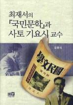 최재서의 국민문학과 사토 기요시 교수(양장본 HardCover)