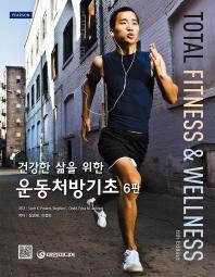 건강한 삶을 위한 운동처방기초(6판)