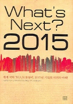 Whats Next 2015