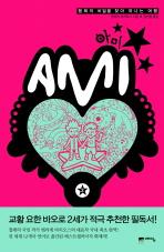 AMI(아미). 2(양장본 HardCover)