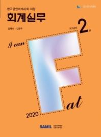 회계실무 국가공인 2급(2020)(I Can Fat)
