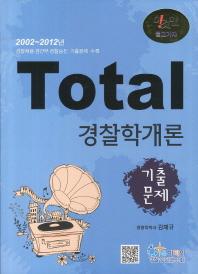 경찰학개론 기출문제(2002-2012)(Total)(개정판) (수험서)