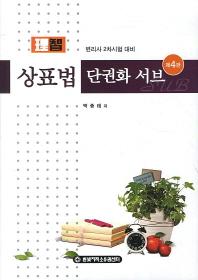 상표법 단권화 서브(변리사 2차 시험대비)(2013)(4판) #