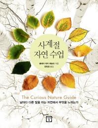 사계절 자연 수업
