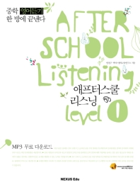 AFTER SCHOOL LISTENING LEVEL. 1(2010)