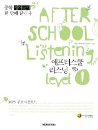 AFTER SCHOOL LISTENING LEVEL. 1(2010)(CD1장포함)
