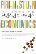프린스턴 이코노믹스(AP 경제학을 위한)