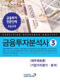 금융투자분석사. 3(2012)