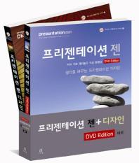 프리젠테이션 젠 + 디자인 DVD EDITION 세트
