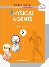Physical Agents: 물리적 인자치료(2015)(Tank Manual of Physical Therapy 3)