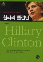힐러리 클린턴(에버그린문고 52)