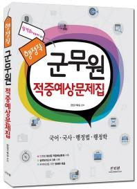 국어 국사 행정법 행정학 군무원 적중예상문제집(행정직)(2015)(합격 Dream)