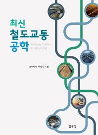 철도교통공학(최신)