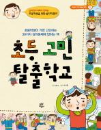 초등 고민 탈출학교(어린이 자기계발 학교 5)