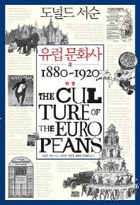 유럽 문화사. 3: 혁명 1880~1920(양장본 HardCover)