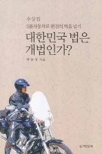 대한민국 법은 개법인가