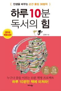 하루 10분 독서의 힘(2016)(특별보급판)