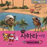 모로코 사하라 여행(CD1장포함)(출동! 슈퍼윙스 영어 스토리북)(양장본 HardCover)