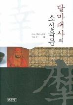 달마대사의 소실육문 [양장/초판]