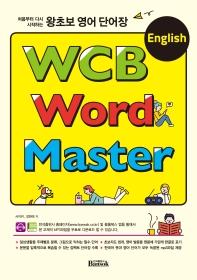 왕초보 영어 단어장 WCB English Word Master(처음부터 다시 시작하는)