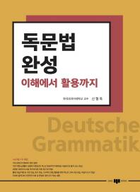 독문법 완성(CD1장포함)