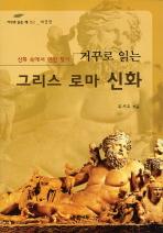 거꾸로 읽는 그리스로마신화(거꾸로 읽는 책 22)