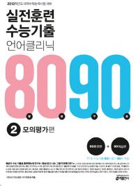 실전훈련 언어클리닉 8090. 2: 모의평가편(수능기출)(2013 대비)