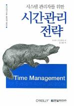 시간관리 전략(시스템 관리자를 위한)