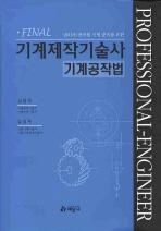 기계제작기술사 기계공작법(2012)(Final)(개정판)(양장본 HardCover)