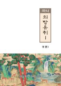 국역 의방유취 1 -한국과학기술고전-(양장본 HardCover)