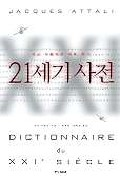 21세기 사전