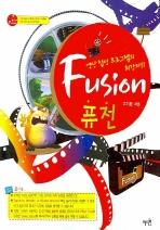 Fusion (퓨전)(CD1장포함)