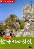 한국 300명산(가이드)(한국 명산 시리즈 3)