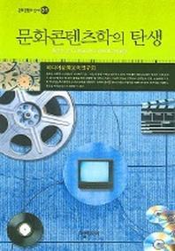 문화콘텐츠학의 탄생(문화콘텐츠 신서 1)