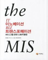 IT 경영 The MIS