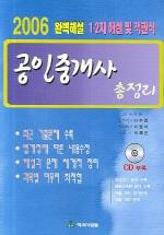 공인중개사 총정리(2006)(CD1장포함)