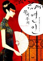 쑤저우의 연인(개정판)