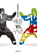 애플 VS 구글