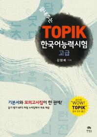 TOPIK 한국어능력시험: 고급(끝내주는)
