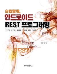 안드로이드 REST 프로그래밍(자아실현)