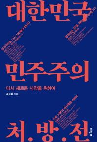 대한민국 민주주의 처방전