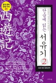 서유기. 2(단숨에 읽는)(중국문학 5대 기서 1)