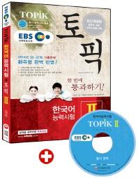 ����(TOPIK) �ѱ���ɷ½���. 2(EBS ������۱���)(������)(CD1������)