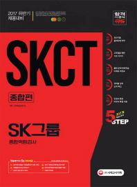 SKCT SK그룹 종합역량검사 종합편(2017 하반기)
