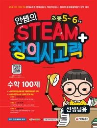 STEAM+ 창의사고력 수학 100제 초등 5~6학년(선생님용)(안쌤의)