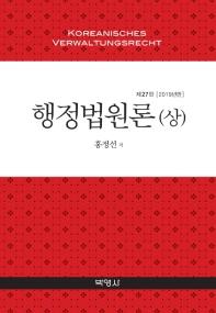 행정법원론(상)(2019)(27판)(양장본 HardCover)