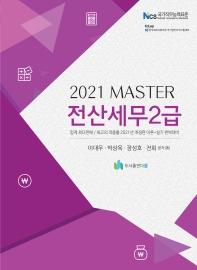 전산세무 2급(2021)(Master)(마스터 시리즈)