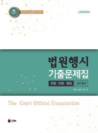 법원행시 제1차 기출문제집(2019)(UNION)
